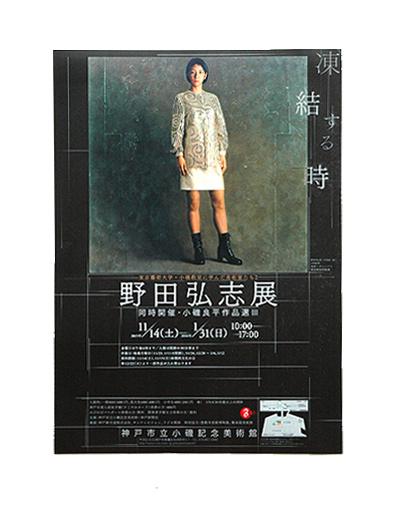 野田展B2ポスターFacebook