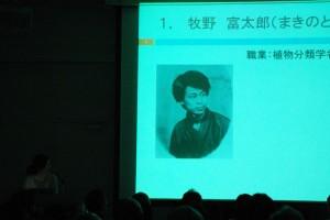 牧野記念講演 (1)